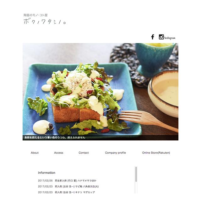 ボクノワタシノ。ホームページのスクリーンショット