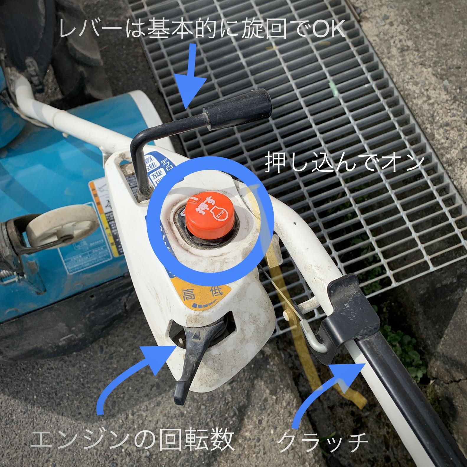 耕運機の操作方法、その1